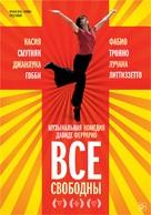 Tutta colpa di Giuda - Russian Movie Poster (xs thumbnail)