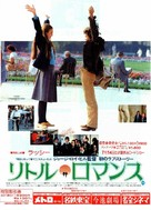 A Little Romance - Japanese Movie Poster (xs thumbnail)
