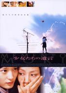 Yeogo goedam II - Japanese poster (xs thumbnail)