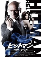 Interview with a Hitman - Japanese Movie Poster (xs thumbnail)