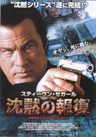Urban Justice - Japanese Movie Poster (xs thumbnail)