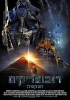 Transformers: Revenge of the Fallen - Israeli Movie Poster (xs thumbnail)