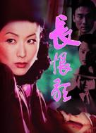 Everlasting Regret - Hong Kong Movie Poster (xs thumbnail)