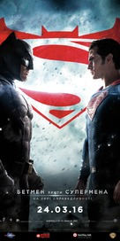 Batman v Superman: Dawn of Justice - Ukrainian Movie Poster (xs thumbnail)
