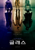 Glass - South Korean Movie Poster (xs thumbnail)