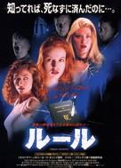 Urban Legend - Japanese Movie Poster (xs thumbnail)
