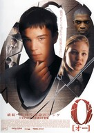 O - Japanese Movie Poster (xs thumbnail)