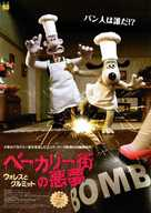 Wallace and Gromit in 'A Matter of Loaf and Death' - Japanese Movie Poster (xs thumbnail)