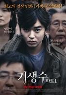 Kiseijû: Part 1 - South Korean Movie Poster (xs thumbnail)