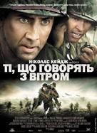 Windtalkers - Ukrainian Movie Poster (xs thumbnail)
