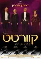 Quartet - Israeli Movie Poster (xs thumbnail)