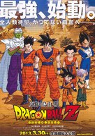 Dragon Ball Z: Battle of Gods - Japanese Movie Poster (xs thumbnail)