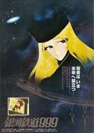 Ginga tetsudô Three-Nine: Eternal Fantasy - Japanese Movie Poster (xs thumbnail)