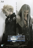 Final Fantasy VII: Advent Children - Japanese Blu-Ray movie cover (xs thumbnail)