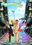 Dai yat dim dik tin hung - Hong Kong poster (xs thumbnail)