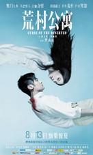 Fong chuen gong yu - Chinese Movie Poster (xs thumbnail)