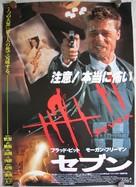 Se7en - Japanese Movie Poster (xs thumbnail)