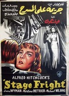 Stage Fright - Egyptian Movie Poster (xs thumbnail)