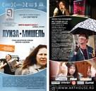 Louise-Michel - Russian poster (xs thumbnail)