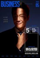 Bae-sim-won - South Korean Movie Poster (xs thumbnail)