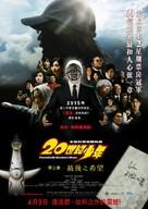 20-seiki shônen: Dai 2 shô - Saigo no kibô - Hong Kong Movie Poster (xs thumbnail)