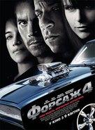 Fast & Furious - Ukrainian Movie Poster (xs thumbnail)