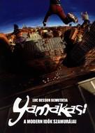 Yamakasi - Hungarian Movie Cover (xs thumbnail)