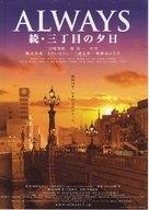 Always zoku san-chôme no yûhi - Japanese Movie Poster (xs thumbnail)