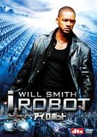 I, Robot - Japanese DVD movie cover (xs thumbnail)