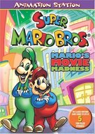 """The Super Mario Bros. Super Show!"" - DVD cover (xs thumbnail)"