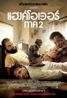 The Hangover Part II - Thai Movie Poster (xs thumbnail)