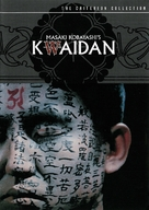 Kaidan - Movie Cover (xs thumbnail)