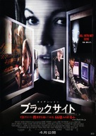 Untraceable - Japanese Movie Poster (xs thumbnail)