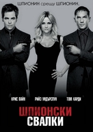 This Means War - Bulgarian poster (xs thumbnail)