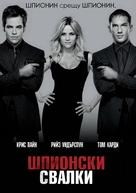 This Means War - Bulgarian poster (xs thumbnail)