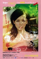 Renyu duoduo - Taiwanese Movie Poster (xs thumbnail)
