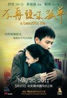 A Beautiful Life - Movie Poster (xs thumbnail)