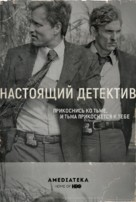 """""""True Detective"""" - Russian Movie Poster (xs thumbnail)"""