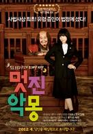 Sutekina kanashibari - South Korean Movie Poster (xs thumbnail)