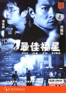 Zui jia fu xing - Chinese Movie Cover (xs thumbnail)