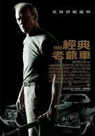 Gran Torino - Taiwanese Movie Poster (xs thumbnail)
