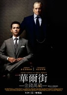 Wall Street: Money Never Sleeps - Taiwanese Movie Poster (xs thumbnail)