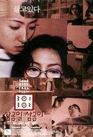 301, 302 - South Korean poster (xs thumbnail)