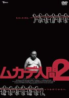 The Human Centipede II (Full Sequence) - Japanese DVD cover (xs thumbnail)