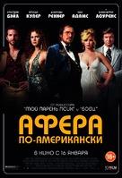 American Hustle - Russian Movie Poster (xs thumbnail)