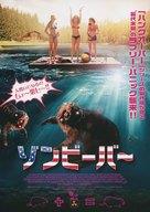 Zombeavers - Japanese Movie Poster (xs thumbnail)