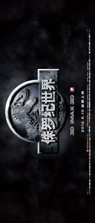 Jurassic World - Chinese Movie Poster (xs thumbnail)