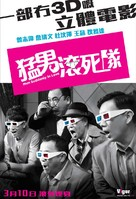 Men Suddenly in Love - Hong Kong Movie Poster (xs thumbnail)