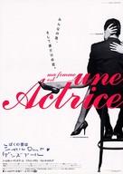 Ma femme est une actrice - Japanese poster (xs thumbnail)