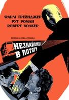 Strangers on a Train - Ukrainian Movie Cover (xs thumbnail)